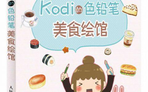 新书推荐–《kodi的色铅笔美食绘馆》